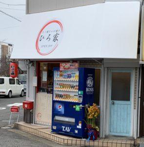 大阪堺市 新店 ひろ家