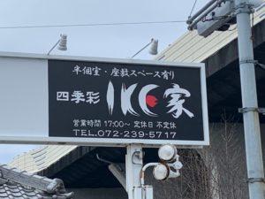 堺市 開店情報 四季彩IKE家