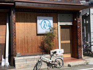 三国ヶ丘駅 旬彩酒楽きはち 開店閉店